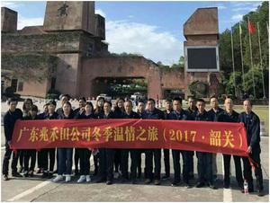 2017年丹霞山游记