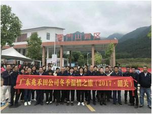 2017年云门山游记